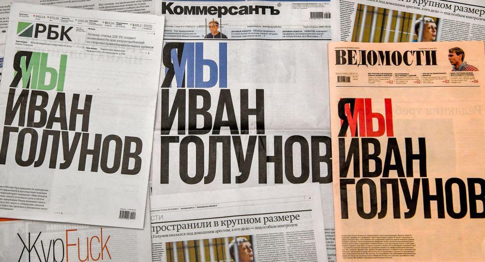 Trois journaux russes font Une commune en soutien au journaliste accusé de trafic de drogue