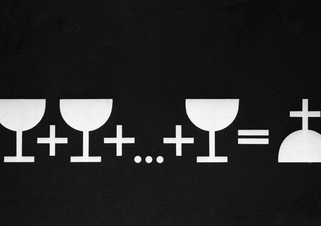 Un affiche d'une campagne anti-alcool Il n'y a qu'un pas de l'alcoolisme à la tombe