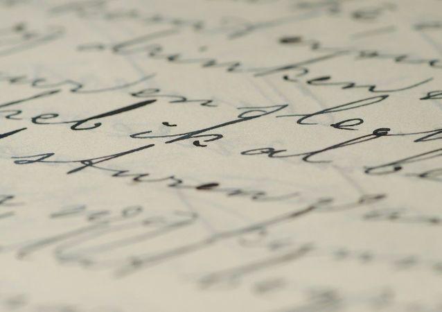 Une lettre, écriture (image d'illustration)