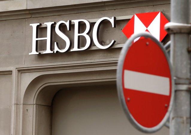 Le logo d'HSBC sur la Paradeplatz de Zurich