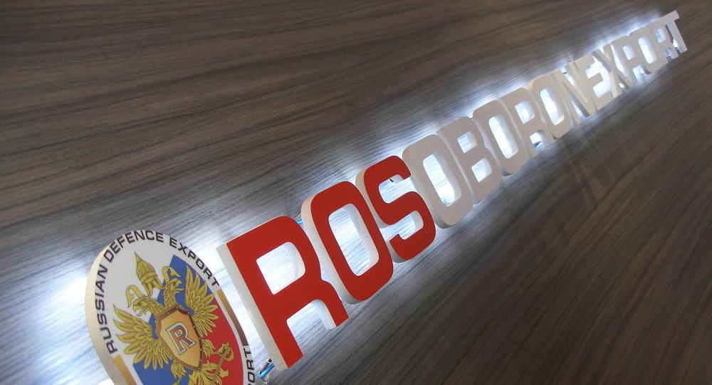 Логотип ОАО Рособоронэкспорт
