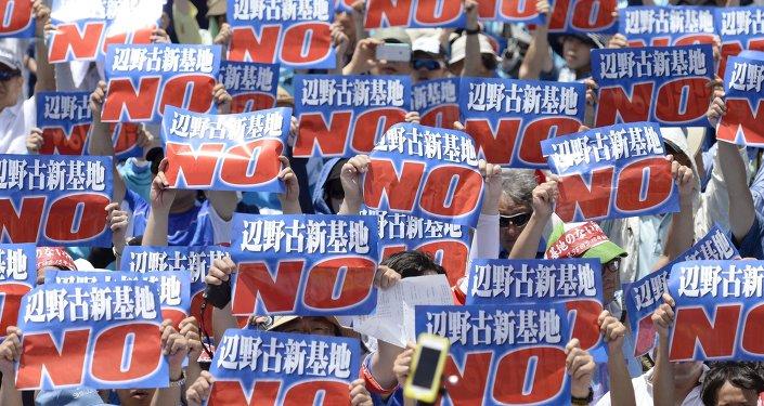 Non à une base militaire à Okinawa