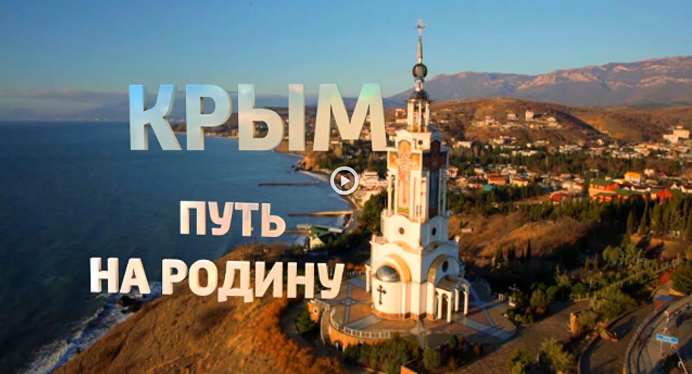 Le documentaire Crimée. Retour à la Patrie