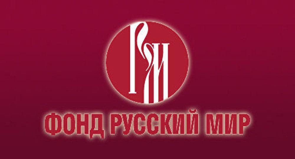 Le Monde russe, une force puissante à l'échelle globale