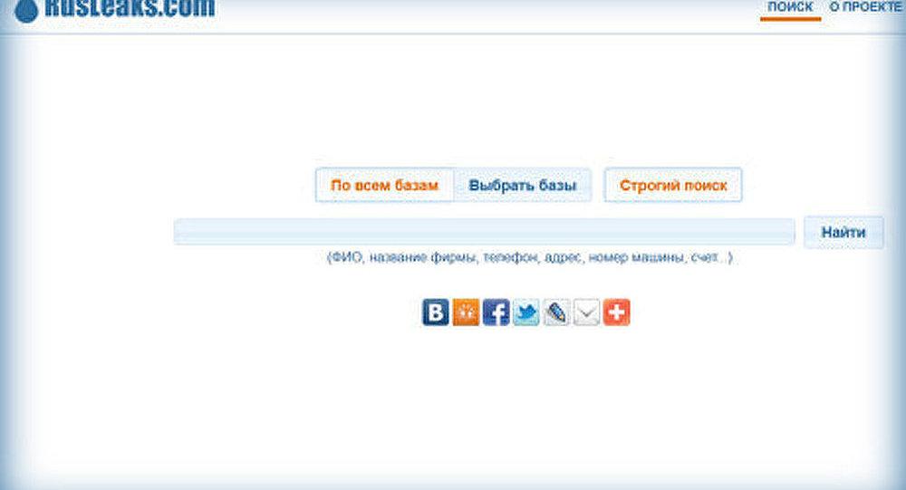 Le site RusLeaks ferme ses portes