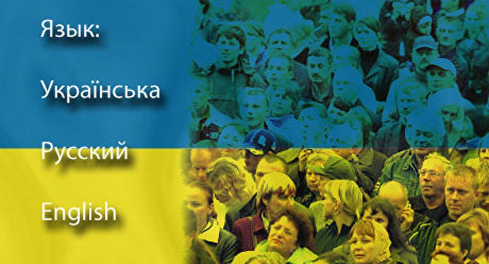 L'anglais - langue régionale à Kiev?