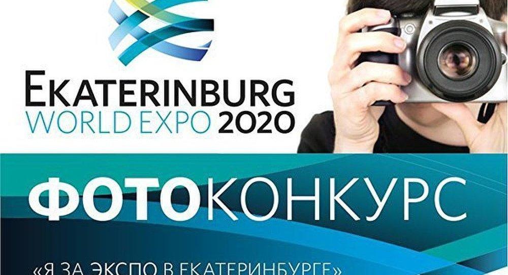« Je suis pour l'EXPO à Ekaterinbourg »