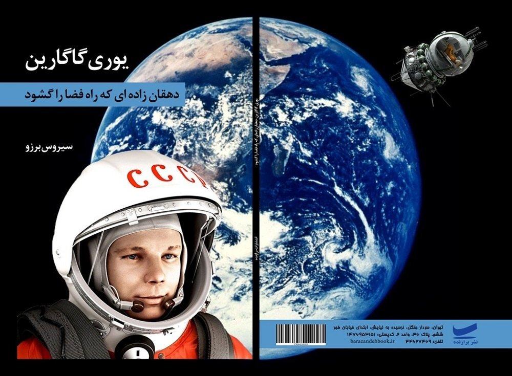 La couverture du livre sur Yuri Gagarine de Cyrus Borzoo