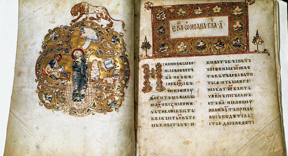 Photographie de l'évangéliaire d'Ostromir, le manuscrit ancien. Image d'illustration