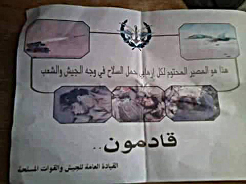 Page 1: Un tel sort adviendra à chaque terroriste qui recourra aux armes et attaquera l'armée et le peuple