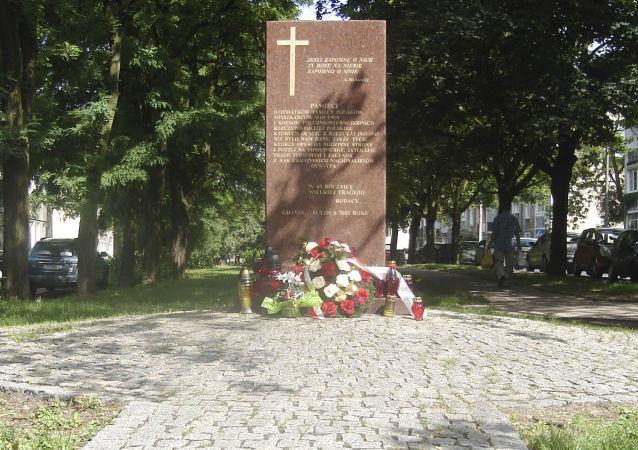 Pomników Polaków zabitych na Wołyniu, Gdańsk