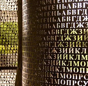 Kryptos, une sculpture exposée à Langley (Virginie) dans l'enceinte du quartier général de la CIA.