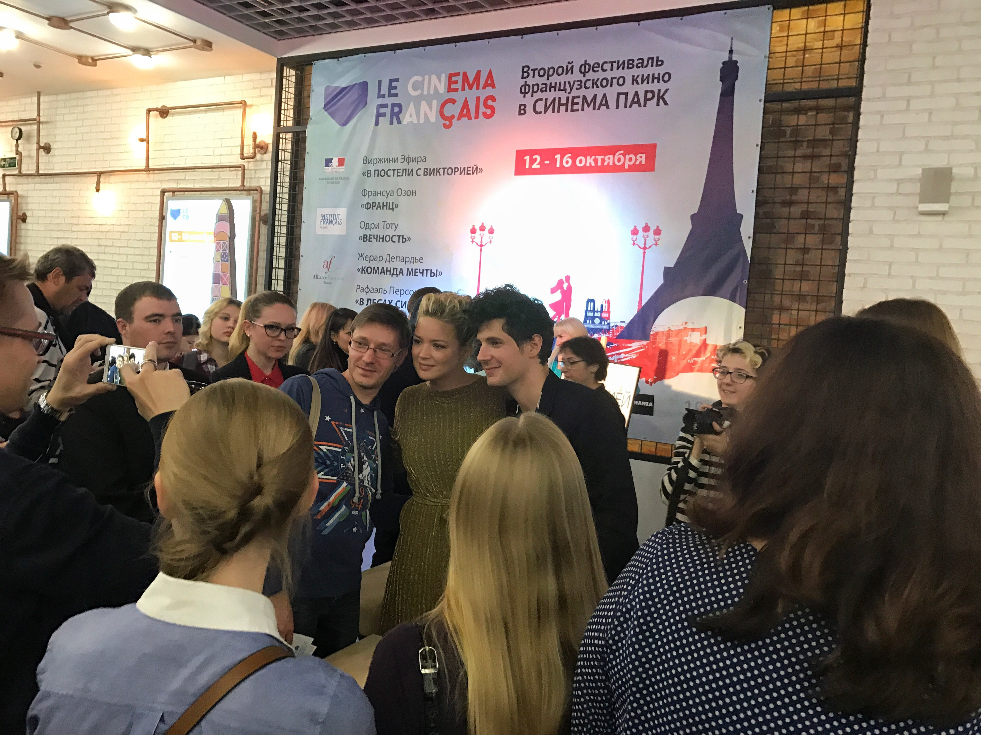 Virginie Efira et Vincent Lacoste prennent des photo avec ses fans