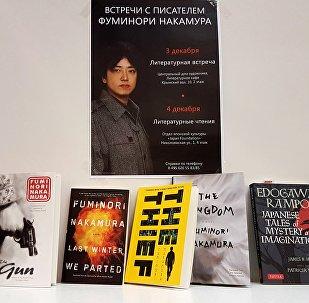 L'écrivain Fuminori Nakamura parle de l'amour des Japonais pour Dostoïevski