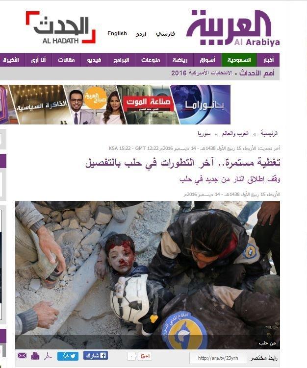 La chaîne de télévision saoudienne Al Arabiya utilisé une photo montrant des sauveteurs de l'organisation « Casques blancs »