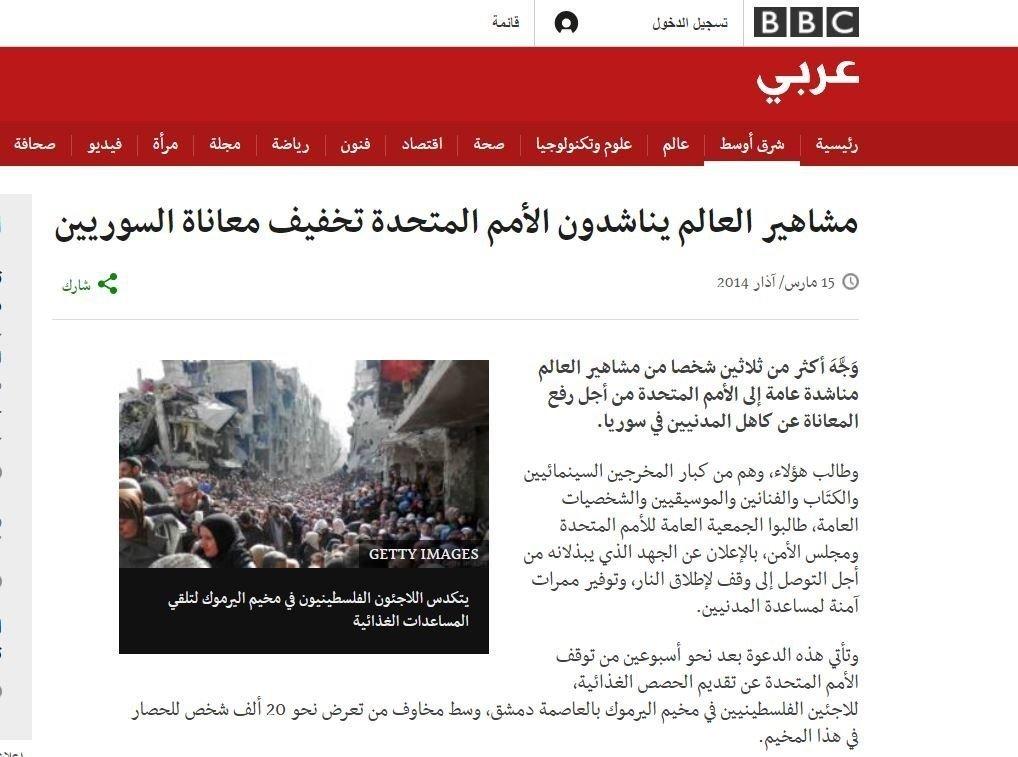Cette photo a été utilisée sur le site de la BBC Arabic le 15 mars 2014 sous le titre « Les célébrités mondiales exhortent les Nations unies à alléger les souffrances des Syriens. »