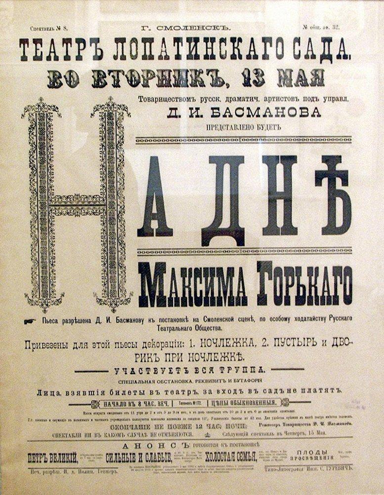 Affiche pour le spectacle «Les Bas-fonds» (Gorki)