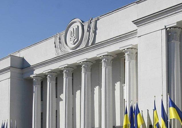 Rada Suprême (parlement) de l'Ukraine