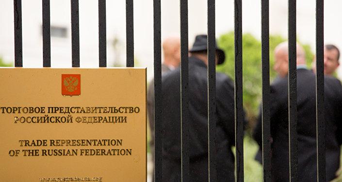 Représentation commerciale russe à Washington