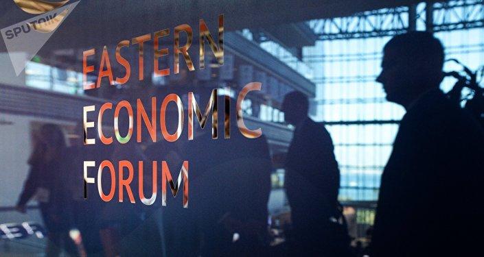 Forum économique de Vladivostok