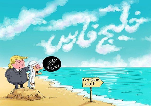 Caricature de l'exposition intitulée «Golfe Persique pour toujours»