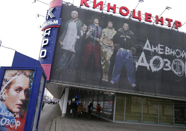 Affiche du film Ronde de jour à Moscou