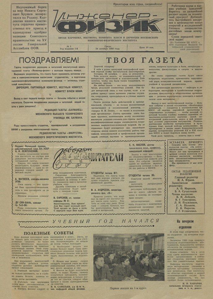 Le premier numéro du journal universitaire du MEPhI Ingénieur physicien (1960).