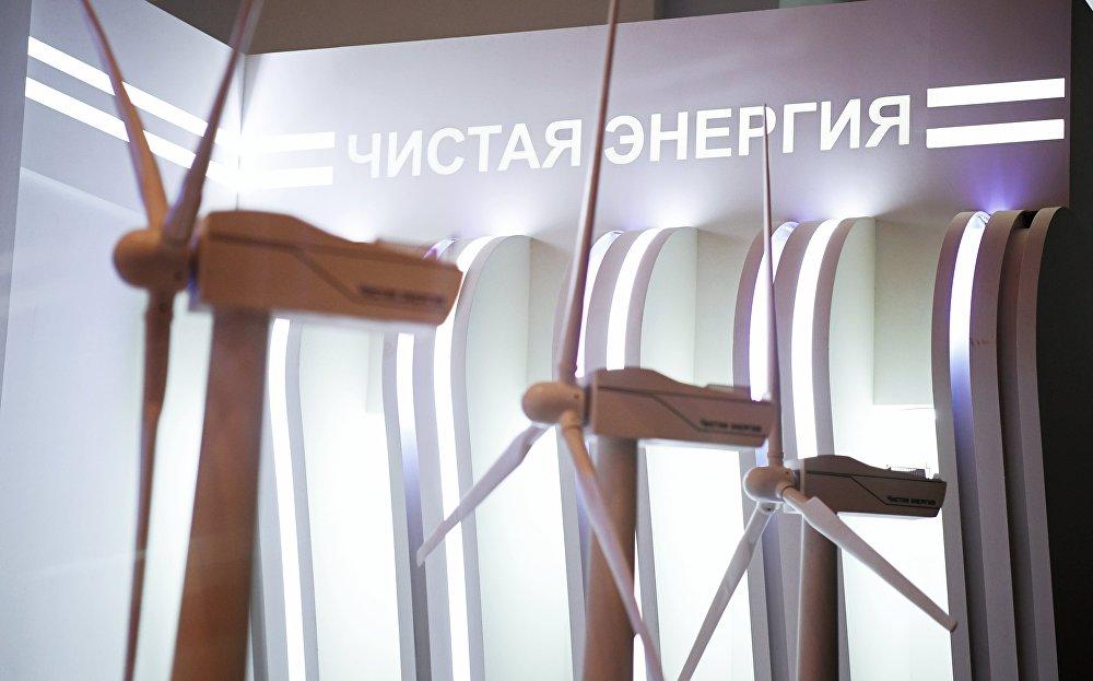 La Semaine énergétique russe 2017