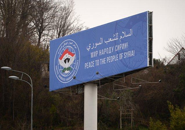 Congrès du dialogue national syrien de Sotchi