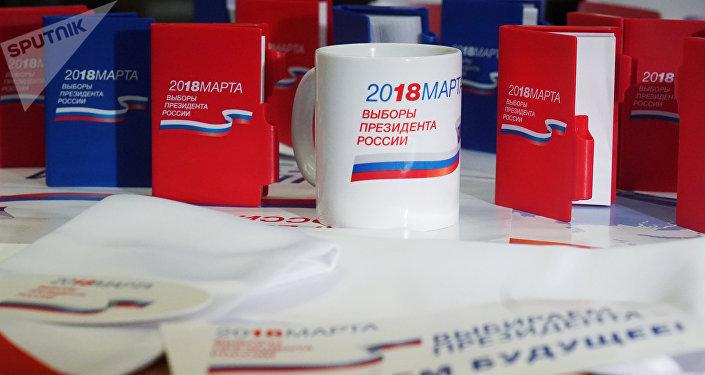Présidentielle russe