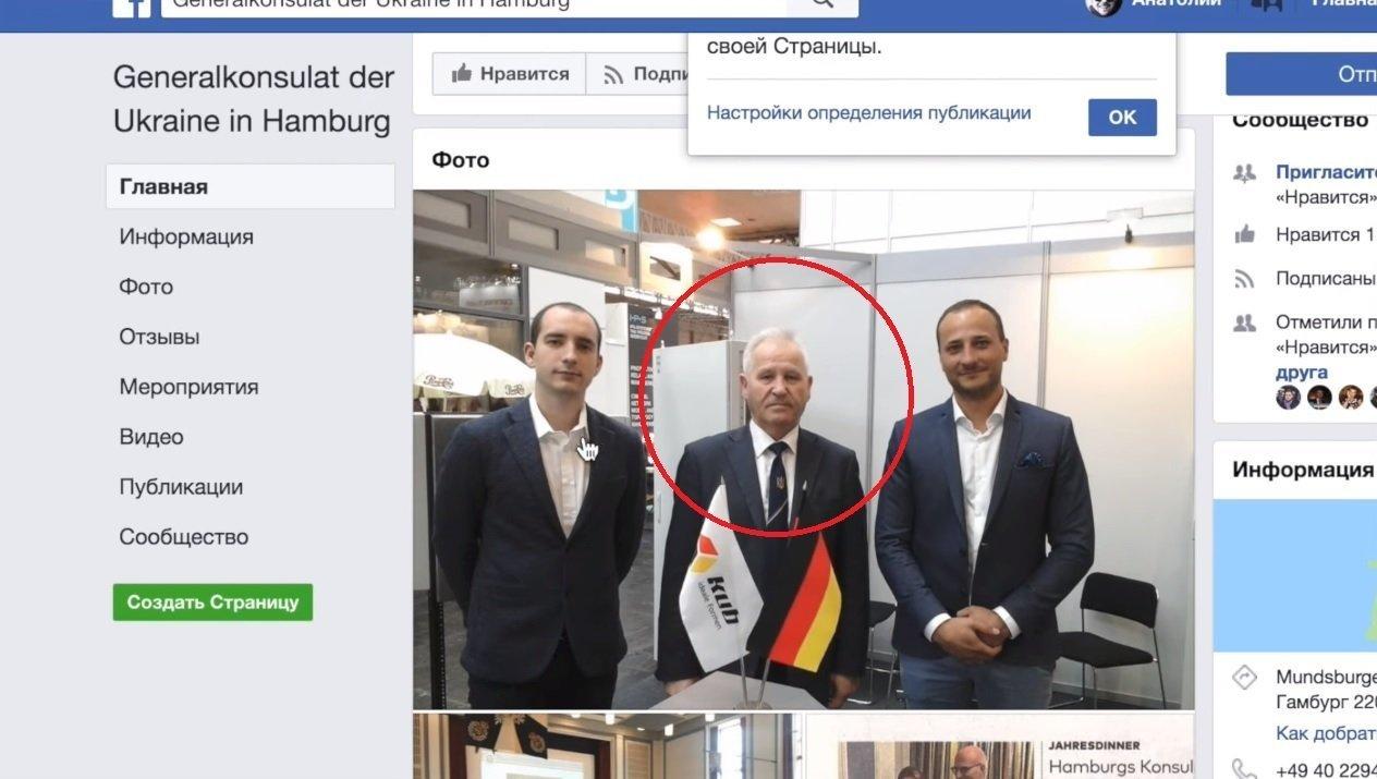 La page officielle du consulat d'Ukraine à Hambourg avec une photo de Vassil Marouchtshchinets