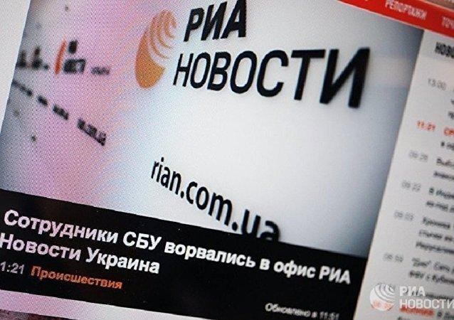 Site rian.com.ua