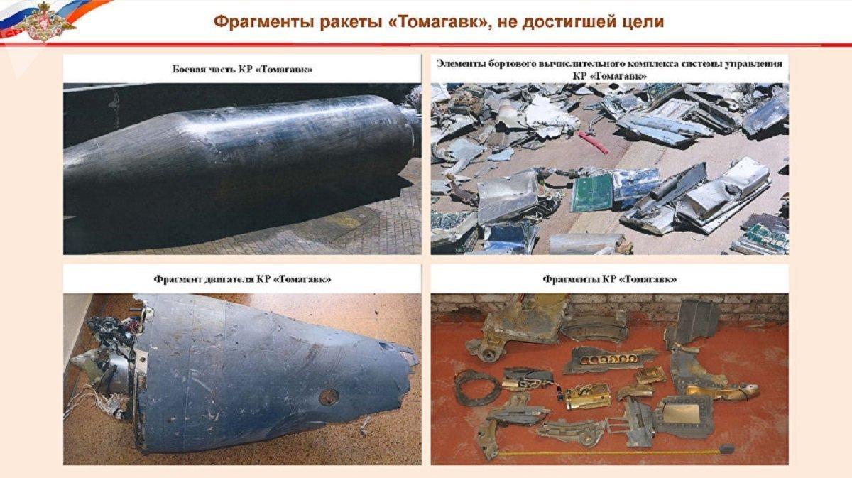 Fragments de missiles abattu en Syrie
