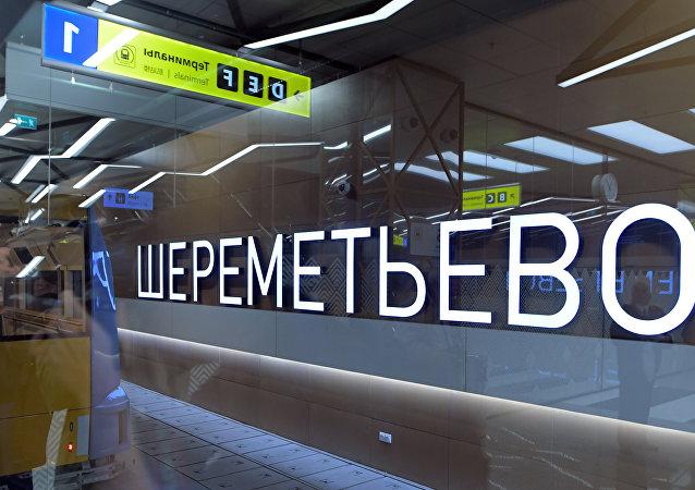 Cheremetievo