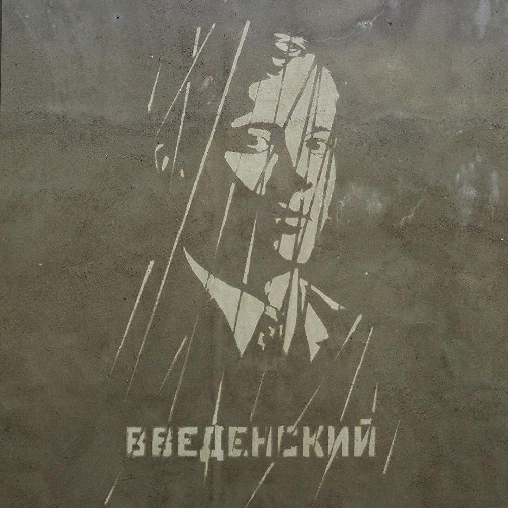 Portraits d'artistes victimes des répressions soviétiques des années 1920-1940