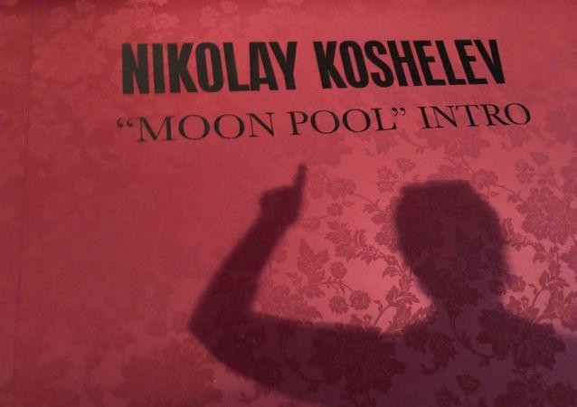Une scénographie du ballet imaginaire, Moon Pool, de Nikolaï Kochelev