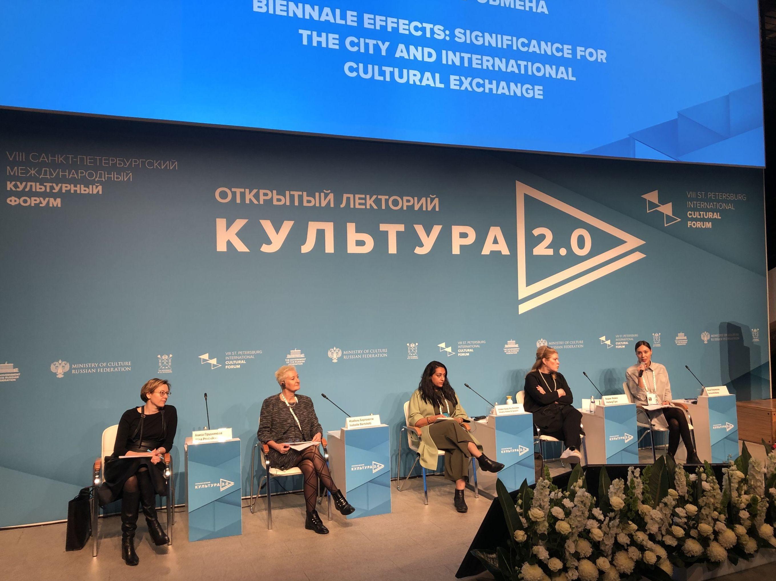 Forum culturel international de Saint-Pétersbourg