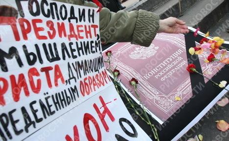 Акция Поминки по Конституции РФ