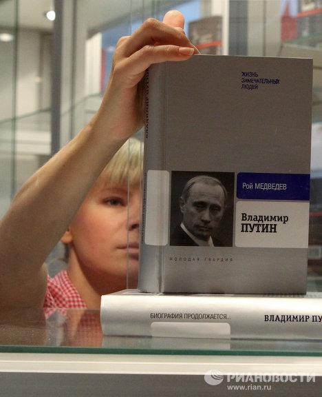 Poutine à la Foire internationale du Livre de Moscou