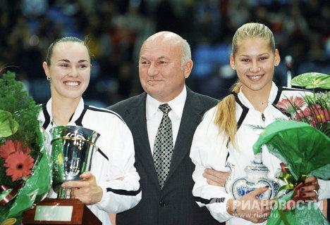 Мэр Москвы Юрий Михайлович Лужков (в центре) с теннисистками Мартиной Хингис (слева) и Анной Курниковой