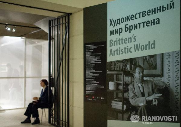 Афиша выставки Художественный мир Бриттена в Государственном музее изобразительных искусств имени Пушкина в Москве.