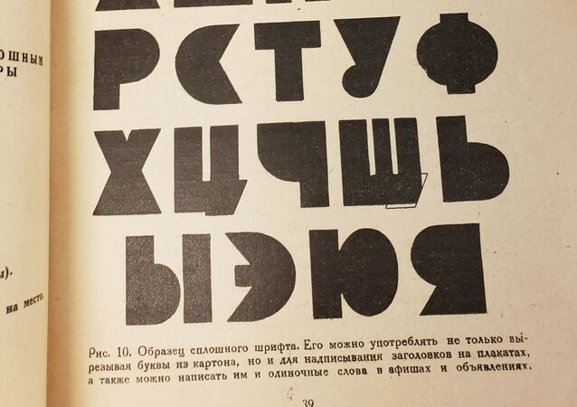 Alphabet russe (image d'illustration)