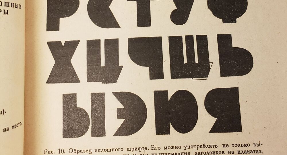 Alphabet russe (image d'illustration)