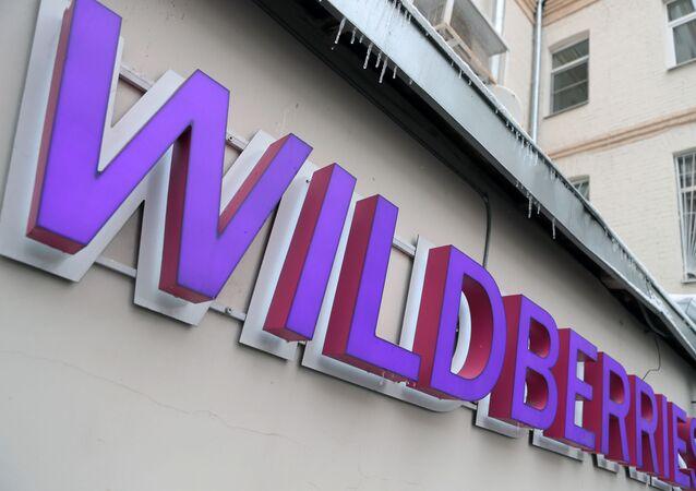 Logo de Wildberries