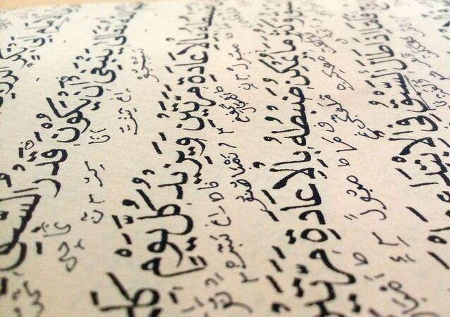 Écriture en arabe, islam (image d'illustration)