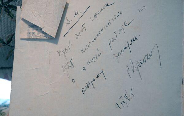 Un vœu autographe de Roman Roudenko sur le revers de la photo de la salle du Tribunal international - Sputnik France