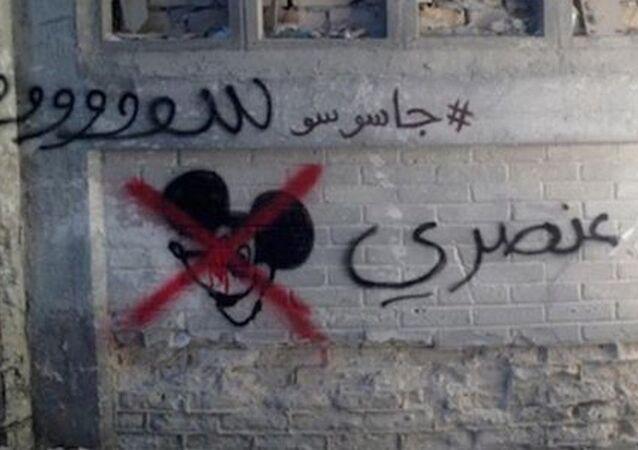 graffeurs arabes