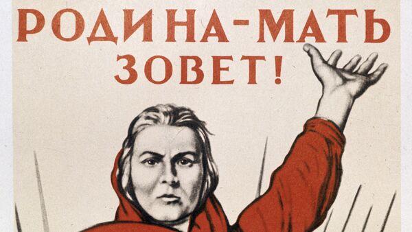 L'affiche La mère-Patrie t'appelle! de 1941 - Sputnik France