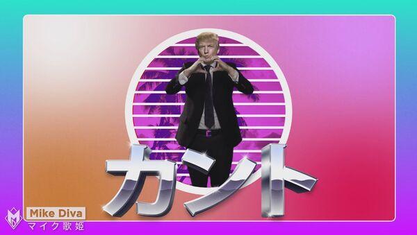Une parodie japonaise de Donald Trump qui déchire - Sputnik France