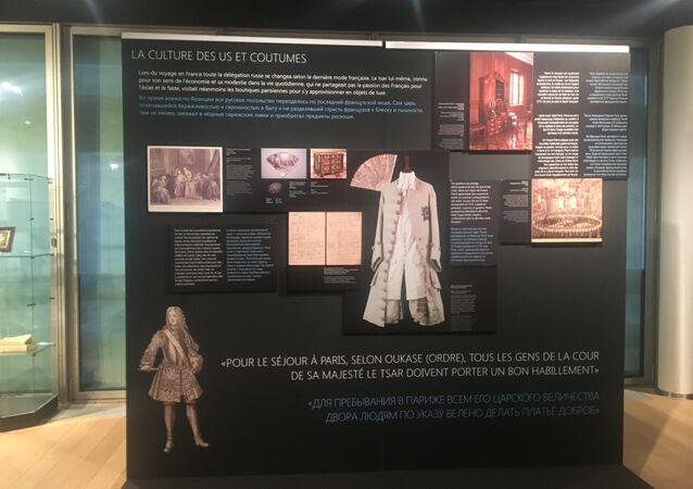 Exposition «1717 : Un tsar à Paris. Tricentenaire de la visite de Pierre le Grand en France»